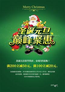 圣诞节宣传单页设计模板下载 圣诞节宣传单页设计图片下载 圣诞节宣...