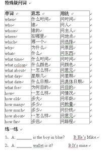 小升初英语特殊疑问词练习