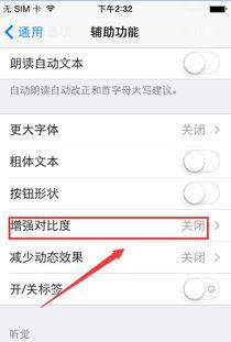 苹果iPhone6s如何恢复桌面透明效果