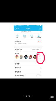 新版手机QQ怎么邀请好友进群