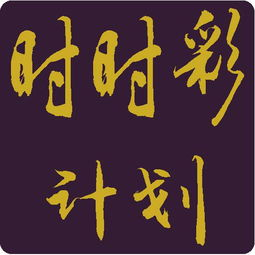 腾龙时时彩计划app下载 腾龙时时彩计划安卓版手机客户端