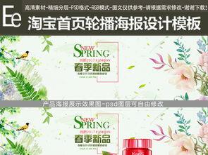 春季新品上市淘宝首页轮播图海报背景设计