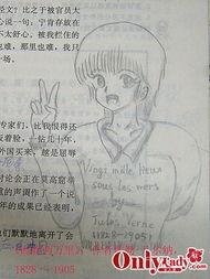 超搞笑的学生课本涂鸦 下