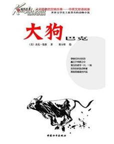 大狗巴克(人与自然的交响乐章·中英文双语阅读)(彩绘名著)-小说