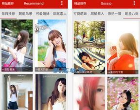 飘荡软件站 美女图片安卓版 美女图片集锦app 2.0官方版下载