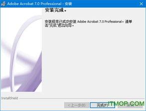 adobe acrobat 7.0破解版