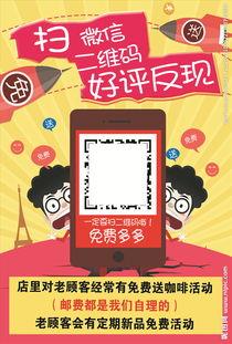 2016年香港黄大仙免费透码公司-二维码好评返现图片