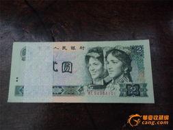 90版2元纸币