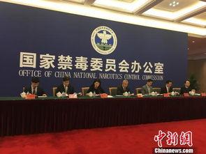 ...委员会办公室在北京举行新闻发布会.  摄-中美联合侦破涉毒案件 有...