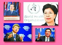 国际高官里的中国面孔