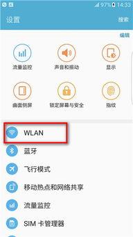 ...350如何通过WLAN直连连接其他设备
