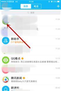 QQ群怎么修改群名称-qq群