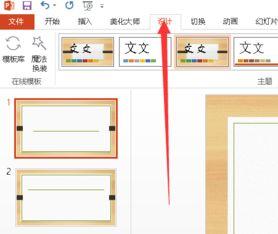 win10制作ppt电脑图解7-小编详解win10如何制作ppt