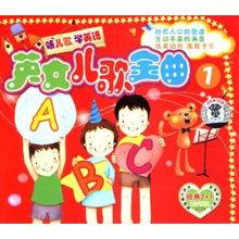 听儿歌学英语 英文儿歌金曲1 2VCD 1CD 教育音像