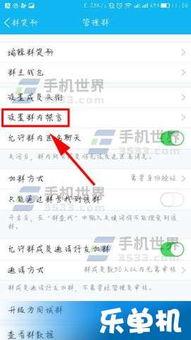 手机QQ群内禁言怎么开启
