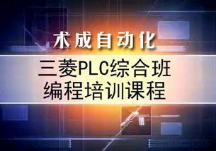 厦门PLC编程培训哪家好,多少钱 三菱PLC综合班编程培训课程 厦门...