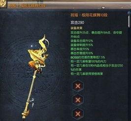 剑灵传说武器获得攻略 攻击上限与进化材料