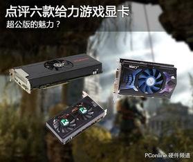 就是最好,可能JS在坑着你呢.推荐产品:铭鑫GTX650Ti辉煌版公开...