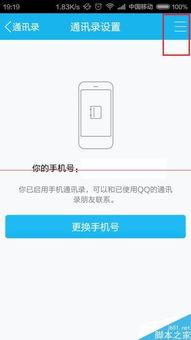 QQ手机通讯录怎么设置不显示推荐联系人