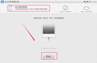 iPhone手机qq聊天记录恢复,苹果手机恢复技巧