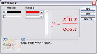 注意:此处重新着色的公式,如果直接复制、粘贴到其他软件(如...