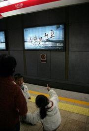北京地下铁道通成广告有限公司全力支持