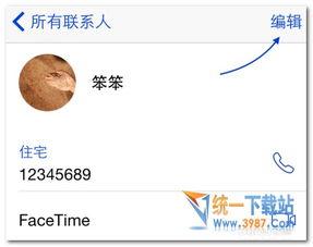 ...SE通讯录怎么分组 iPhoneSE通讯录怎么分组教程 统一下载站