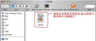 在苹果Mac上保存土豆网的视频 图文教程
