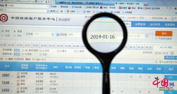 ...通过12306官方网站订购2014年春运首日列车车票.(王胜涛摄影)-...