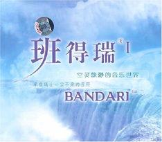 班得瑞1 CD 音乐