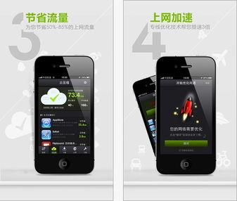 ...oid v2.8.0 官方正式版 另附IPhone版下载