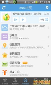 手机QQ空间 Android V2.7.1更新发布 优化版本升级提醒特性早知道...