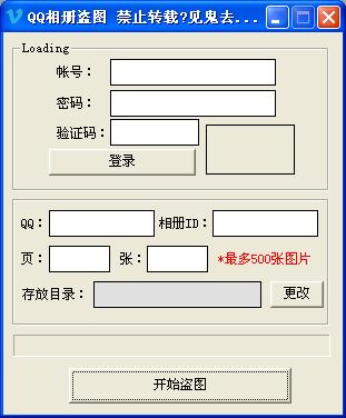 qq空间相册批量下载方法