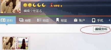 怎么改QQ名字