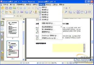 添加交互式表单界面-Foxit Phantom 让PDF商务办公更流畅
