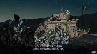 勇敢的心世界大战攻略 图文