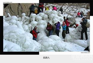 域飞峡的冰瀑和西翠华、抱龙峪、黑山岔还有太白石沟的冰瀑并列秦岭...