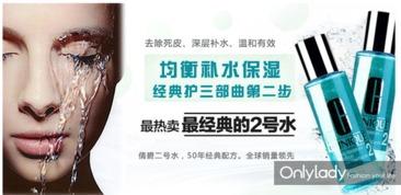 2号水的成分及功效   众所周知倩碧2号水是全球顶尖皮肤专家研发,它...