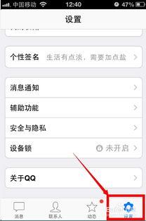 手机QQ怎么关闭新消息声音提醒