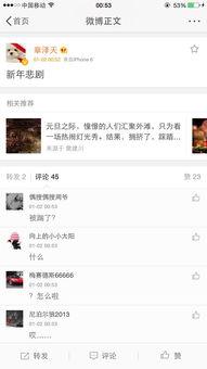茶妹妹与刘强东情侣照   1月3日下午,奶茶妹妹章泽天突然清空了所有...