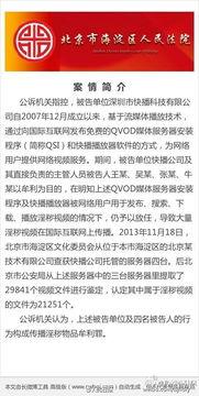 有没有在线播放的黄色网址-快播涉嫌传播淫秽物品淫秽一案今天在京开庭