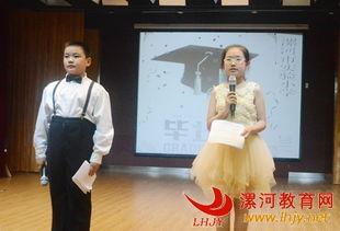 ...小学2014届六年级毕业典礼举行