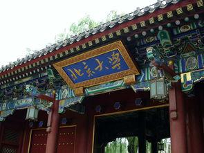 北京大学校园平面图-北大校长推荐名单公布 盘点各种 雷人 推荐理由