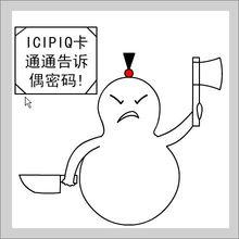 Flash实例教程 QQ搞笑表情动画 5