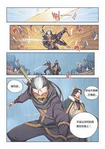 ...刺客,长安无间江湖行 将夜 漫画版单行本第2卷即将上市
