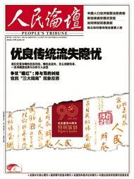 是什么支撑中国共产党走过90年峥嵘岁月?是
