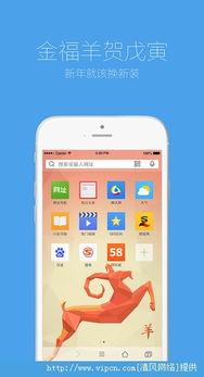 手机QQ浏览器2015ios版下载 手机QQ浏览器2015最新ios版 V5.7 清风...