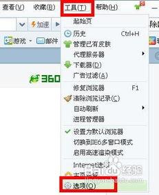 ...用360浏览器解除网页复制限制