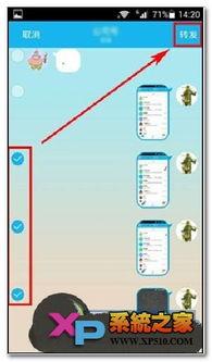 手机qq怎样批量转发聊天记录 手机qq怎么批量转发聊天记录教程 xp系...