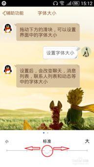 手机QQ怎么设置字体大小